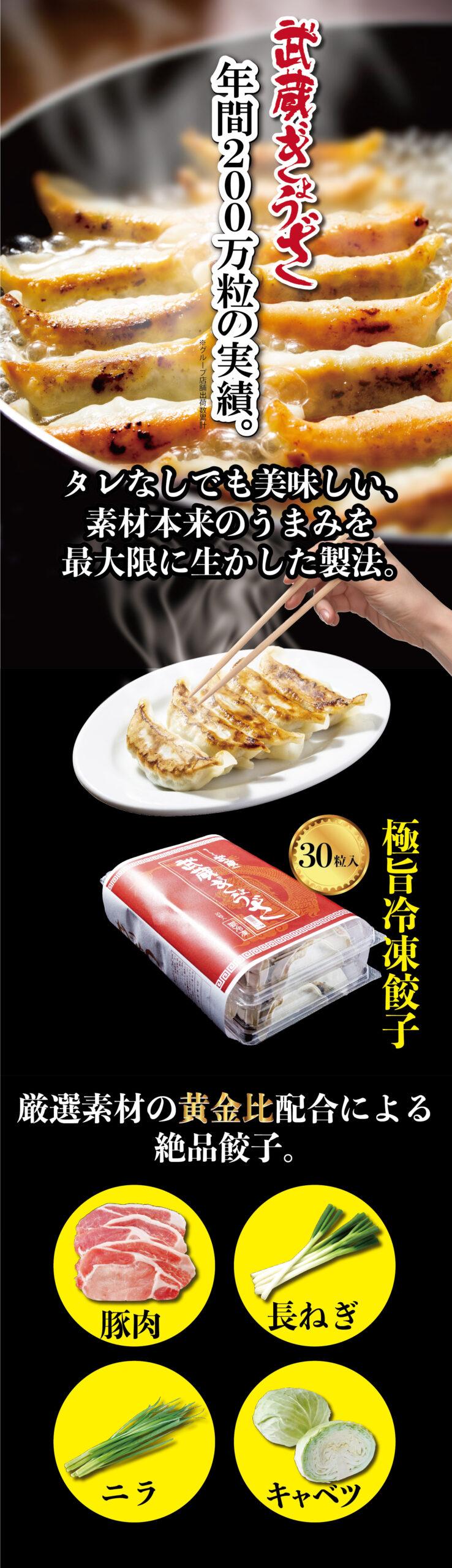 ちゃーしゅうや武蔵_通販餃子